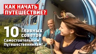 видео Как начать путешествовать