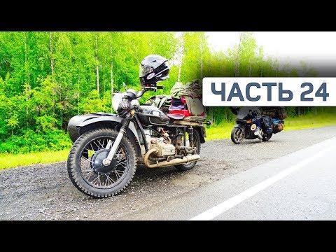 Дорога на Байкал. 24 часть