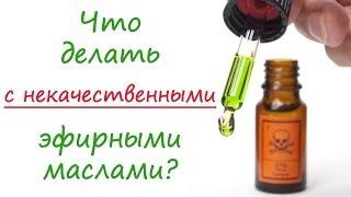 Некачественные и просроченные эфирные масла: что с ними делать?(Что делать с некачественными эфирными маслами? Получите подарки от Академии Ароматерапии: http://aroma-academy.ru/podark..., 2014-02-16T10:22:50.000Z)