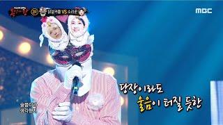 [복면가왕] '닭살커플' 2라운드 무대 - 미소속에 비친 그대, MBC 210620 방송