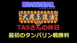 【TASさんの休日】TASさんが、ドラゴンボール大魔王復活最初に出てくるタンバリンを倒すようです