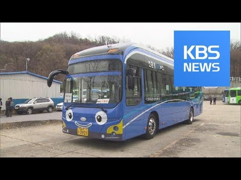 Hydrogen Vehicles / KBS뉴스(News)