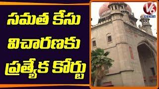 Special Court Setup To Hear Samatha Case | V6 Telugu News