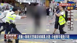 港民三罷癱瘓交通 港警開真槍2青年中彈-民視新聞