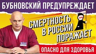 Рост смертности: доктор Бубновский о том, как оставаться здоровым и не пить таблетки