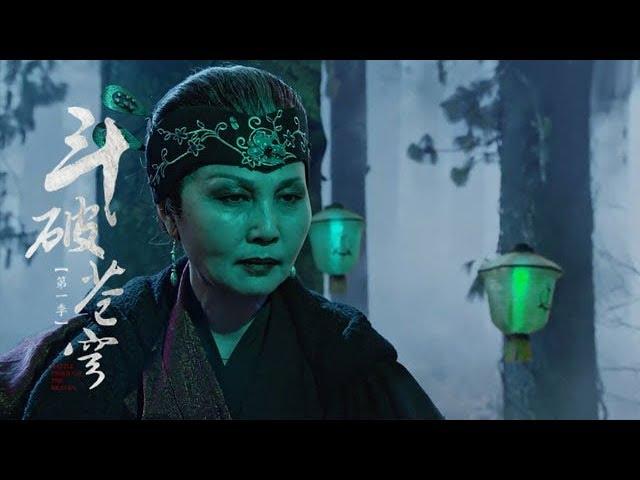 鬥破蒼穹-精彩cut-好厲害的老太太-蕭炎眾人遭符宗伏擊