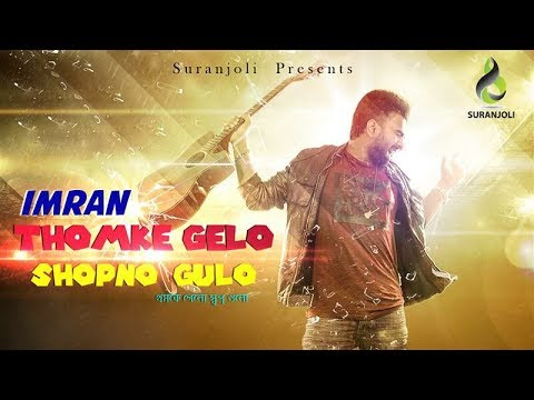 Thomke Gelo Shopnogulo | Imran | New Song 2017