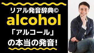 アルコールじゃあ通じない?!アルコール(alcohol)のネイティブ発音を聞いてみようーリアル発音辞典RH56