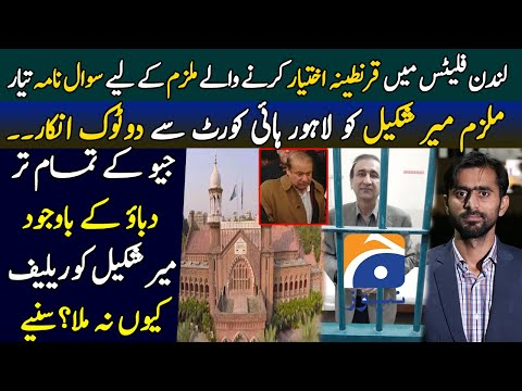 Lahore High Court Rejects Mir Shakil Ur Rehman's Bail Plea    Details By Siddique Jaan