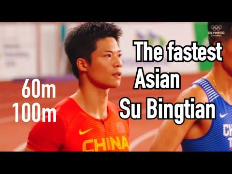 【陸上】蘇炳添 -アジア最強・最速の男- The fastest Asian / Su Bingtian