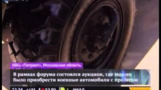 """Аукцион военной техники прошел на форуме """"Армия-2015"""""""