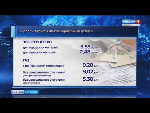 В Саратовской области выросли тарифы на коммунальные услуги