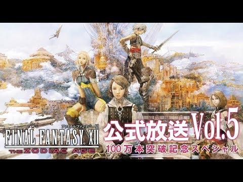 ファイナルファンタジーXII ザ ゾディアック エイジ 公式放送 vol.5