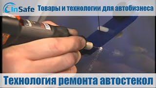 Технологія ремонту автоскла