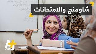 تسريب امتحانات الثانوية العامة في مصر