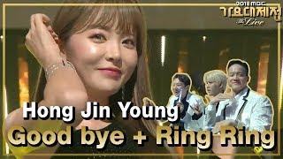 [HOT]Hong Jin Young - GOOD BYE +  Ring Ring,홍진영 - 잘가라 + 따르릉