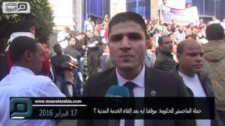 فيديو| حملة الماجستير للحكومة: موقفنا إيه بعد إلغاء الخدمة المدنية؟