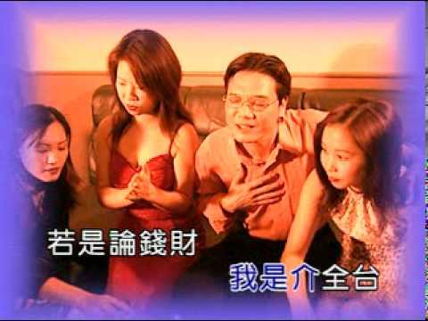 七郎--------十八呢呢(KTV).mpg