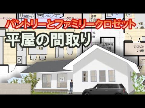 パントリー収納とファミリークロゼットのある平屋の間取り図。玄関からすぐ使える手洗いとテレワーク室のある住宅プラン Clean and healthy Japanese house floor plan