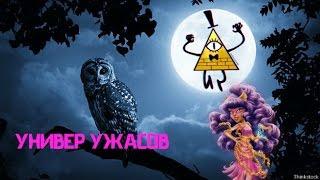 универ ужасов 1 сезон 4 серия призраки