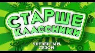 Старшеклассники - 4 Сезон - 17 Серия /2009 - 2010/