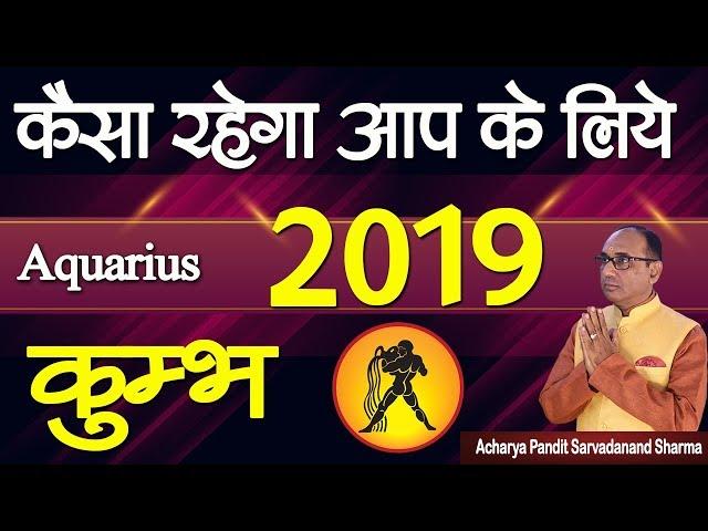 कुम्भ राशि कैसा रहेगा आप के लिए 2019 | Aquarius Horoscope 2019 | Jyotish Ratan Kendra