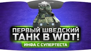 Первый Шведский Танк в World Of Tanks! Инфа с СуперТеста.