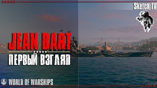 JEAN BART   ПЕРВЫЙ ВЗГЛЯД World Of Warships. Sketch TV