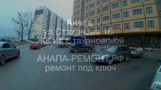 Анапа, Стаханова 16. РК Стаханова. ремонт під ключ, АНАПА_РЕМОНТ.РФ