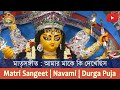 Song : Amar Ma Ke Ki Dekhechhis Tora | Durga Puja 2019