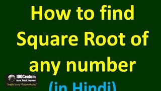 how to calculate square root of a non perfect square number in hindi