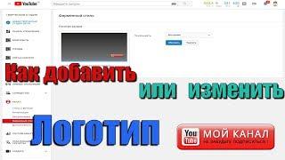 Как добавить и изменить логотип на видео.Ютуб канал.