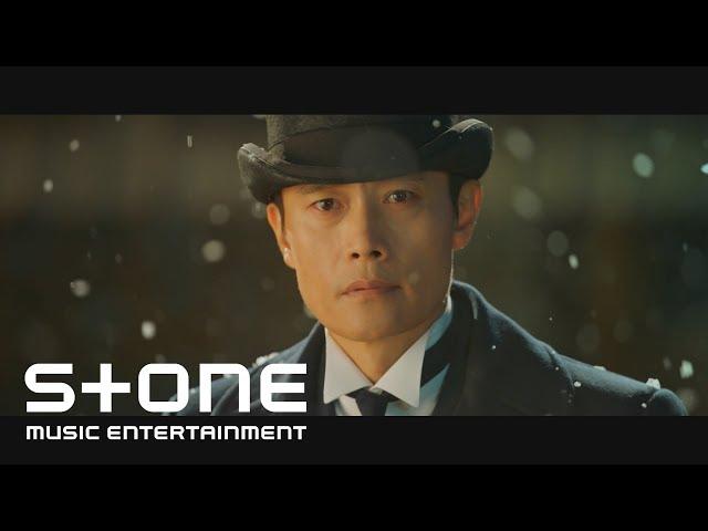 [??? ??? OST Part 8] ?? (Park Won) - ??? (Stranger) MV