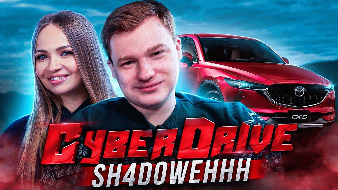 Download КИБЕРДРАЙВ С SH4DOWEHHH: О переезде, лигах DPC и Maincast
