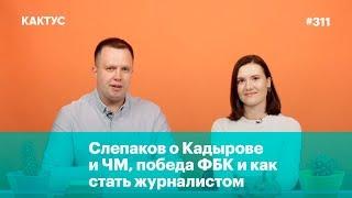 Слепаков о Кадырове и ЧМ, победа ФБК и как стать журналистом