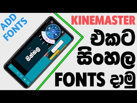 How To Add Fonts To Kinemaster | Sinhala