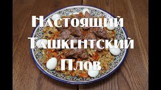 Как приготовить настоящий ташкентский свадебный плов .