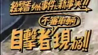 89年 連続幼女誘拐殺人事件 宮崎勤・正丸峠で脱輪! 宮崎勤 動画 14