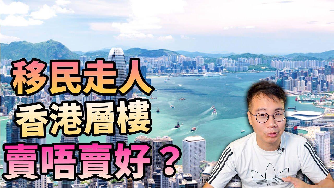 移民英國🇬🇧香港樓🌇賣唔賣好?