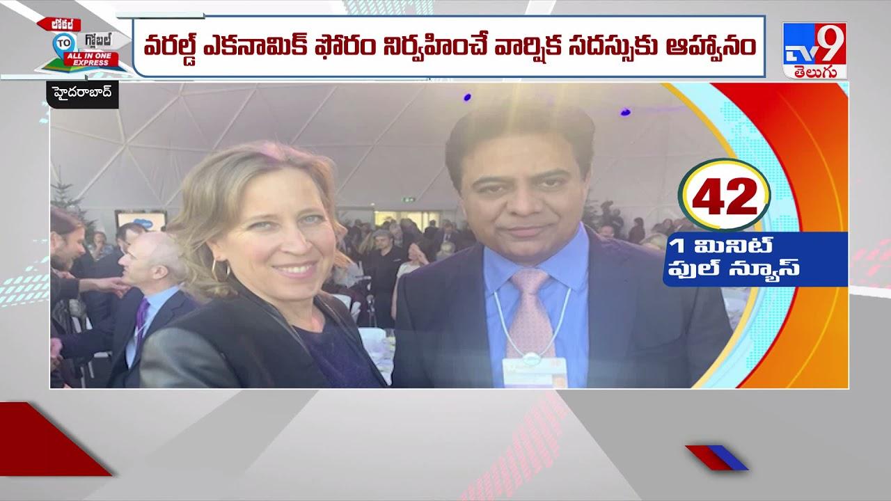 Minister KTR invited to prestigious World Economic Forum Annual Meeting 2022 - TV9