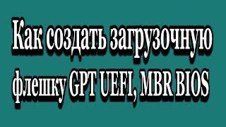 Rufus - Как создать загрузочную флешку для схемы раздела GPT UEFI или MBR BIOS