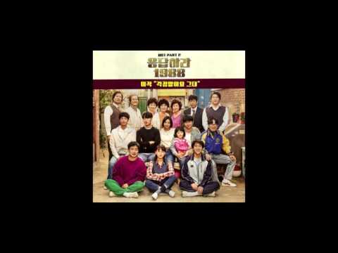 Reply 1988 - 응답하라 1988 (OST)