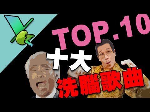 第一名原來不是PPAP或chicken attack !?|TOP10 |YOZ