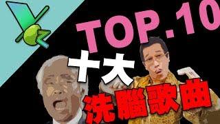 第一名原來不是PPAP或chicken attack !? TOP10  YOZ