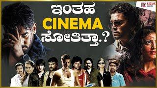 Most Underrated Movies of Sandalwood Navagraha Gentleman Ricky Kadakk Cinema Kadakk Chai