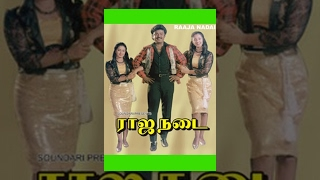 Raja Nadai Tamil Full Movie : Vijayakanth, Seetha, Gouthami