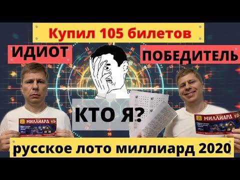 Я идиот или победитель? Купил 105 билетов русское лото миллиард 2020