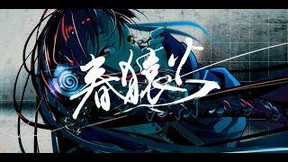 春猿火 #02 「幕明け」