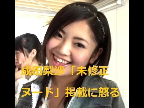 元AKB48成田梨紗、未修正のヌード掲載で不信感……「大人はこわいしずるい」