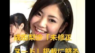 元AKB48で現在は女優・タレントとして活動する成田梨紗が、2日発売の写...